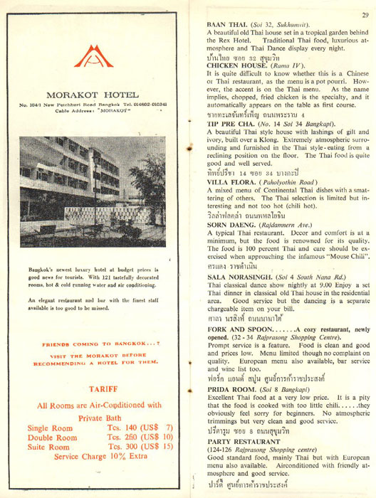 Bangkok After Dark Magazine from 1967 - Page 14