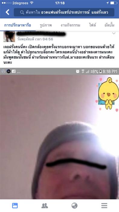 thai-chat4