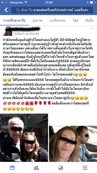 thai-chat8