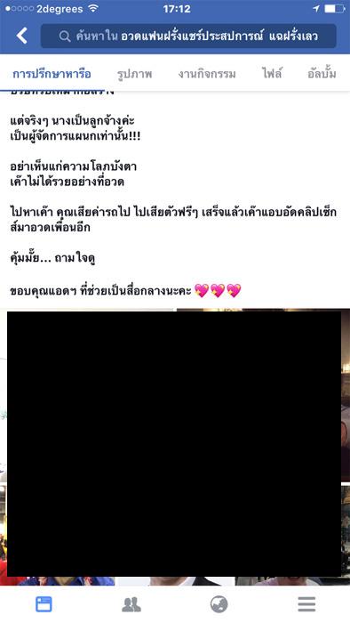 thai-chat1a