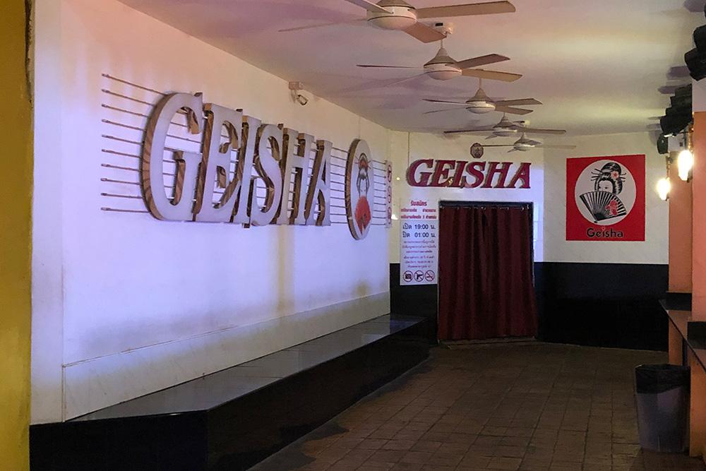 nana-plaza-geisha